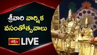 LIVE : శ్రీవారి వార్షిక వసంతోత్సవాలు | Tirumala Srivari Varshika Vasantotsavam 2020 LIVE