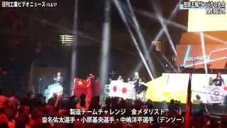 技能五輪国際大会、金5個獲得で日本は3位(動画あり)
