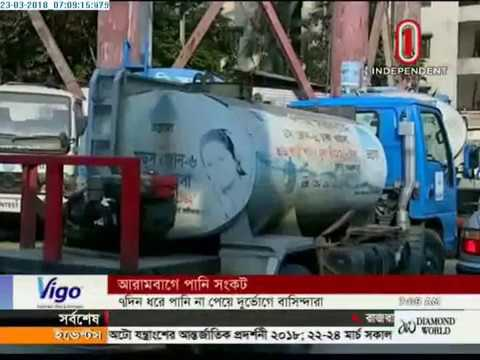 Acute water crisis at Arambagh area in the capital (23-03-2018)