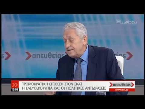 Ο Φ. Κουβέλης στην ΕΡΤ για επίθεση στον ΣΚΑΪ και τις πολιτικές αντιδράσεις | 18/12/18 | ΕΡΤ