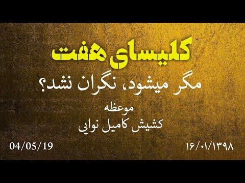کلیسای_هفت جمعه ۰۴٫۰۵٫۱۹ با موعظه کشیش #کامیل_نوایی موضوع : #مگر_میشود_نگران_نشد؟
