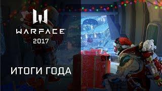 Warface: 2017. Лучшее!