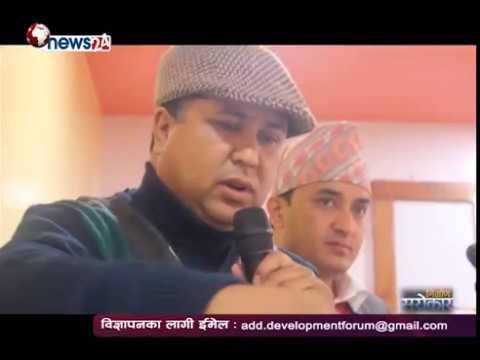 (Nirman Sarokar Episode 31 प्रदेश नं ६ मा महासंघको पत्रकार सम्मेलन सम्पन्न ...97 sec.)