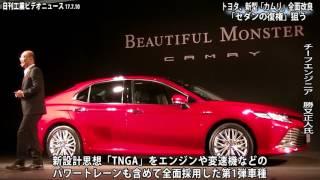 トヨタ、新型「カムリ」全面改良 「セダンの復権」狙う(動画あり)