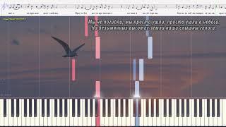 Пропавшим без вести - Н. Носков (Ноты и Видеоурок для фортепиано) (piano cover)