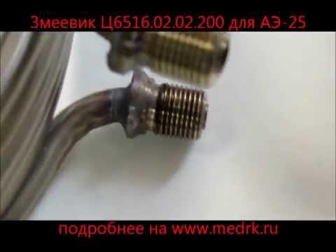 Змеевик Ц6516.02.02.200