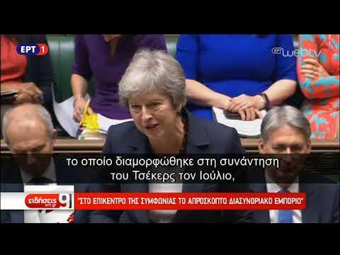 Χαμηλές προσδοκίες για άρση του αδιεξόδου στο Brexit