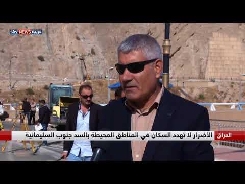 العرب اليوم - شاهد: تضرر سد