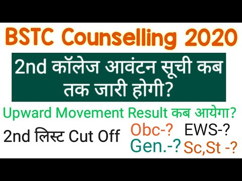 Bstc 2nd College allotment list 2020 || Bstc upward movement result || Bstc 2nd Round counselling