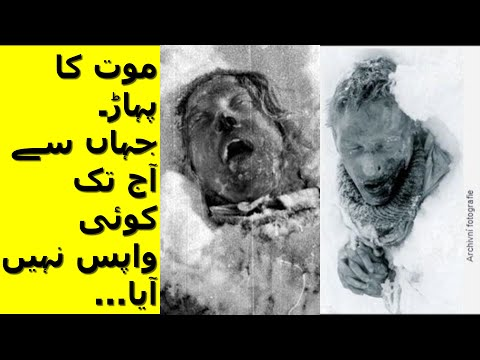 9 hikers who never came back || Mysterious of Dyatlov Pass Case || Urdu - Hindi