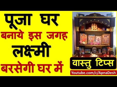 Video Vastu for POOJA ROOM | पूजा घर के लिए वास्तु टिप्स | Vastu tips for pooja room download in MP3, 3GP, MP4, WEBM, AVI, FLV January 2017