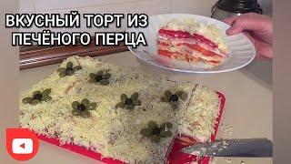 Вкусный торт из печёного перца / Torta od pecene paprike