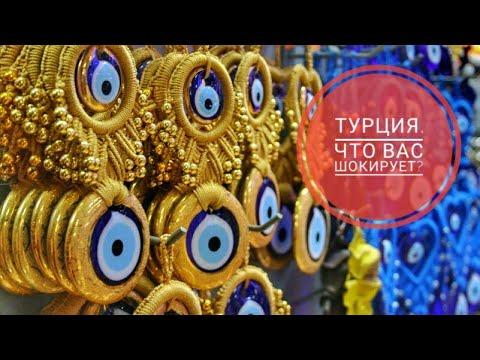 5 вещей от которых Вы Будете В Шоке приехав в Турцию - DomaVideo.Ru