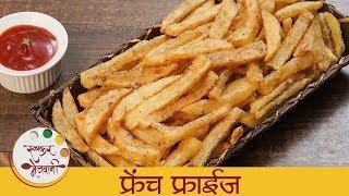 फ्रेंच फ्राईज - French Fries Recipe In Marathi - French Fries Recipe - Monsoon Recipe - Archana
