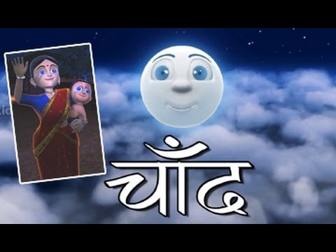 Chand || The Moon || 3D Animation || Hindi Nursery Rhyme