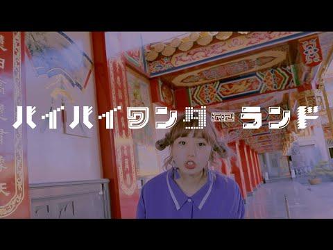 , title : 'titilulu「バイバイワンダーランド」【short PV】'
