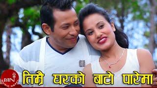 Timrai Gharko Bato Parema by Birbal Dhakal & Binda pariyar