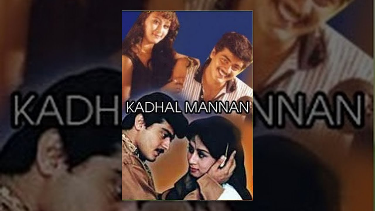 Kaadal Mannan-Tamil Full Movie