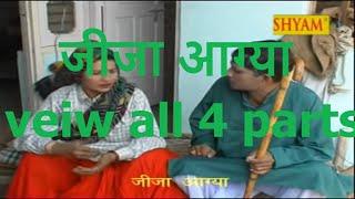 Video || jija aagya || देखें चारों भाग  हरियाणे का पहला  नाटक सुपर हिट हास्य नाटक   भाग =11 download in MP3, 3GP, MP4, WEBM, AVI, FLV January 2017