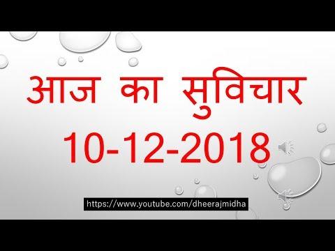 Good quotes - Aaj Ka Suvichar 10 दिसंबर 2018 आज का सुविचार - आज का विचार आज का शुभ विचार प्रेरक विचार हिंदी में