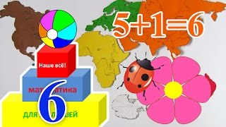 Математика для малышей. Цифра и число 6