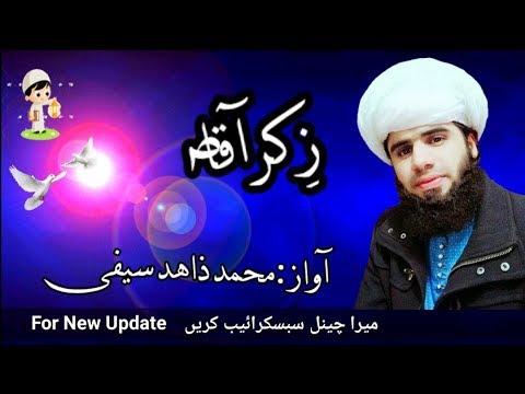Video | Zikar AAQA Se Seena Saja hai | New Saifi Naat By Muhammad Zahid Saifi Official Hd download in MP3, 3GP, MP4, WEBM, AVI, FLV January 2017