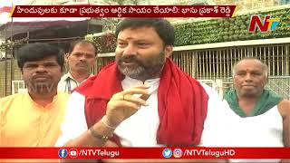 Kodali Nani Should Say Sorry Over His Comments On TTD- BJP Leader Bhanu Prakash Reddy