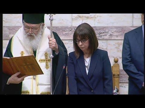 Ορκίστηκε η Κατερίνα Σακελλαροπούλου Πρόεδρος της Ελληνικής Δημοκρατίας