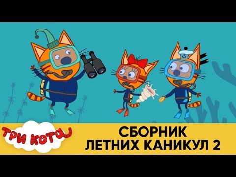 Три Кота   Сборник летних каникул 2   Мультфильмы для детей