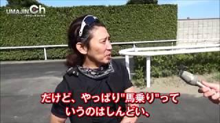 あのダービージョッキー藤田伸二さんが、3年ぶりに騎乗。札幌競馬場での公開調教に密着!!