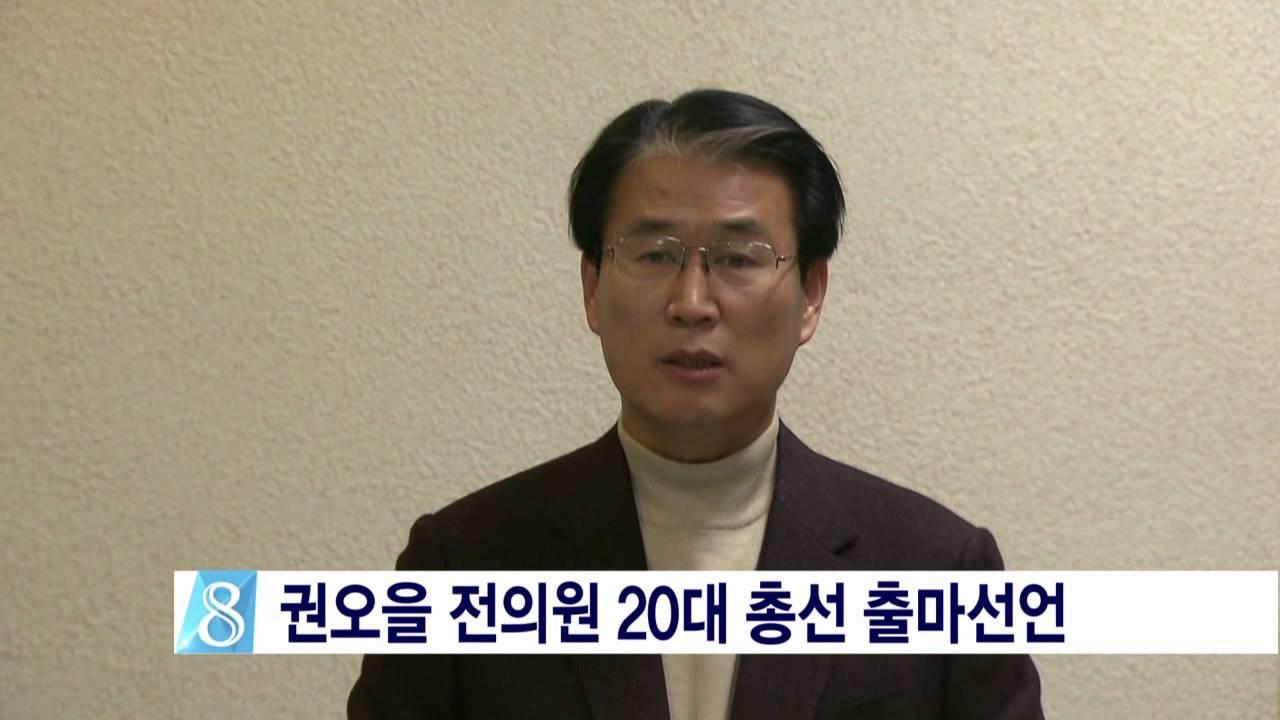 권오을 전의원,내년 총선 출마 선언