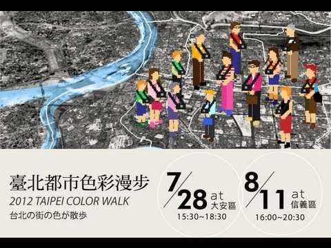 都市酵母 臺北色彩漫步