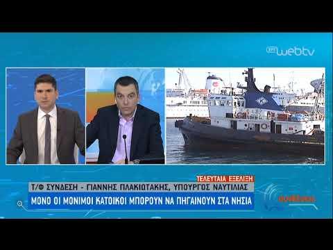 Πλακιωτάκης: Μόνο οι μόνιμοι κάτοικοι θα μπορούν να ταξιδεύουν στα νησιά | 20/03/2020 | ΕΡΤ