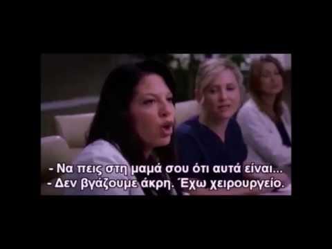 Callie~Arizona~ΟΛΕΣ ΟΙ ΣΚΗΝΕΣ~Season 9 (part 4) ~Greek Subs
