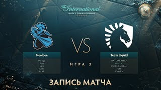 Newbee vs Liquid, The International 2017, ГРАНДФИНАЛ, Игра 3