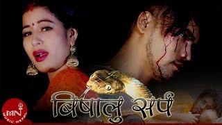 Bishalu Sarpa - Sitaram Pariyar & Kamala Pariyar