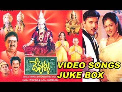 Devullu Video Songs Juke Box || Raasi || Prithvi || Nitya || Nandan