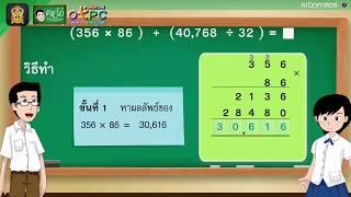 สื่อการเรียนการสอน การบวก  ลบ คูณ หารระคน ตอนที่ 3 ป.4 คณิตศาสตร์