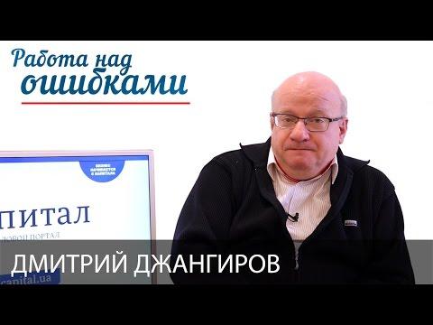 Дмитрий Джангиров, \