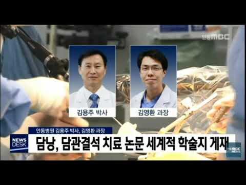 제목이 2018 11 13 MBC 안동병원 담낭수술 세계적 학술지 게재인 13219번 글의 대표사진