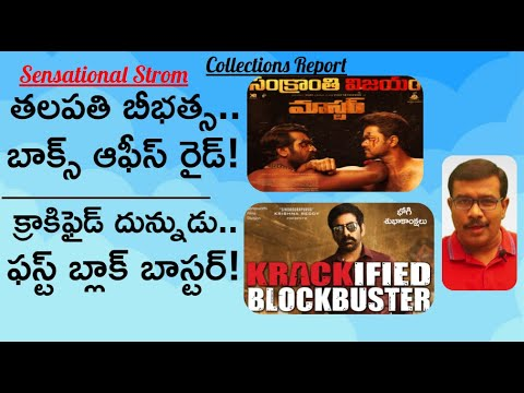 Master Sensational First Day Collections | Krack 4 Days Box Office Report | Ravi Teja | Vijay | Mr.B