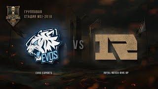 EVS vs RNG – MSI 2018: Групповая стадия. День 5, Игра 2. / LCL