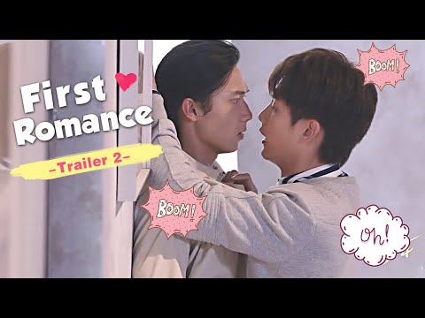 ❤Official Trailer 2❤ We love gay chemistry between love rivals | 𝙁𝙞𝙧𝙨𝙩 𝙍𝙤𝙢𝙖𝙣𝙘𝙚
