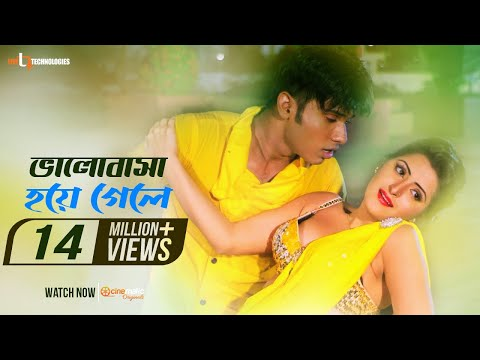 Bhalobasha Hoye Gele | Pori Moni | Baby Naznin | Nogor Mastan Bengali Movie 2016