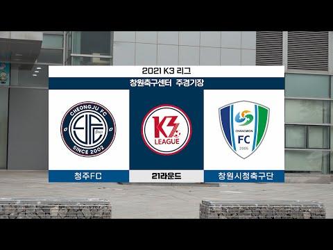 청주FC 원정경기 스케치 영상(2021. 8. 27)