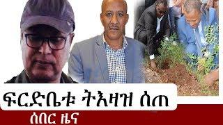 Ethiopia: ሰበር ዜና - ጌታቸው አሰፋ  | የኢትዮታይምስ የዕለቱ ዜና | EthioTimes Daily Ethiopian News | Getachew Assefa