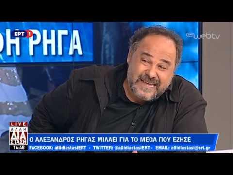 Ο Αλέξανδρος Ρήγας στην «Άλλη Διάσταση» | ΕΡΤ