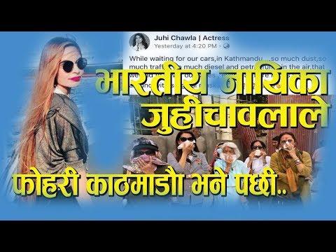 (भारतीय नायिका जुहीचावलाले नेपाल र नेपालीलाइ होचचाउने स्टाटस ठोके पछी| Juhi Chawala | Jwala Sangraula - Duration: 4 minutes, 32 secon...)