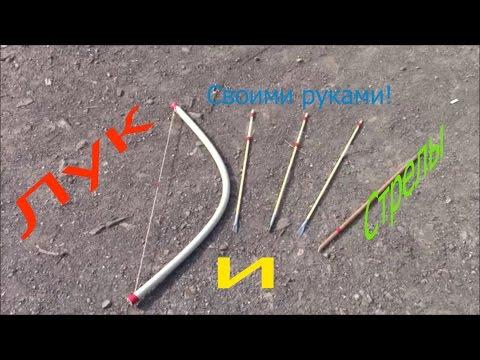 Как сделать стрелу для лука ютуб