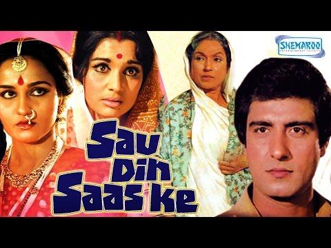Sau Din Saas Ke - Ashok Kumar - Raj Babbar - Reena Roy - Hindi Full Movie